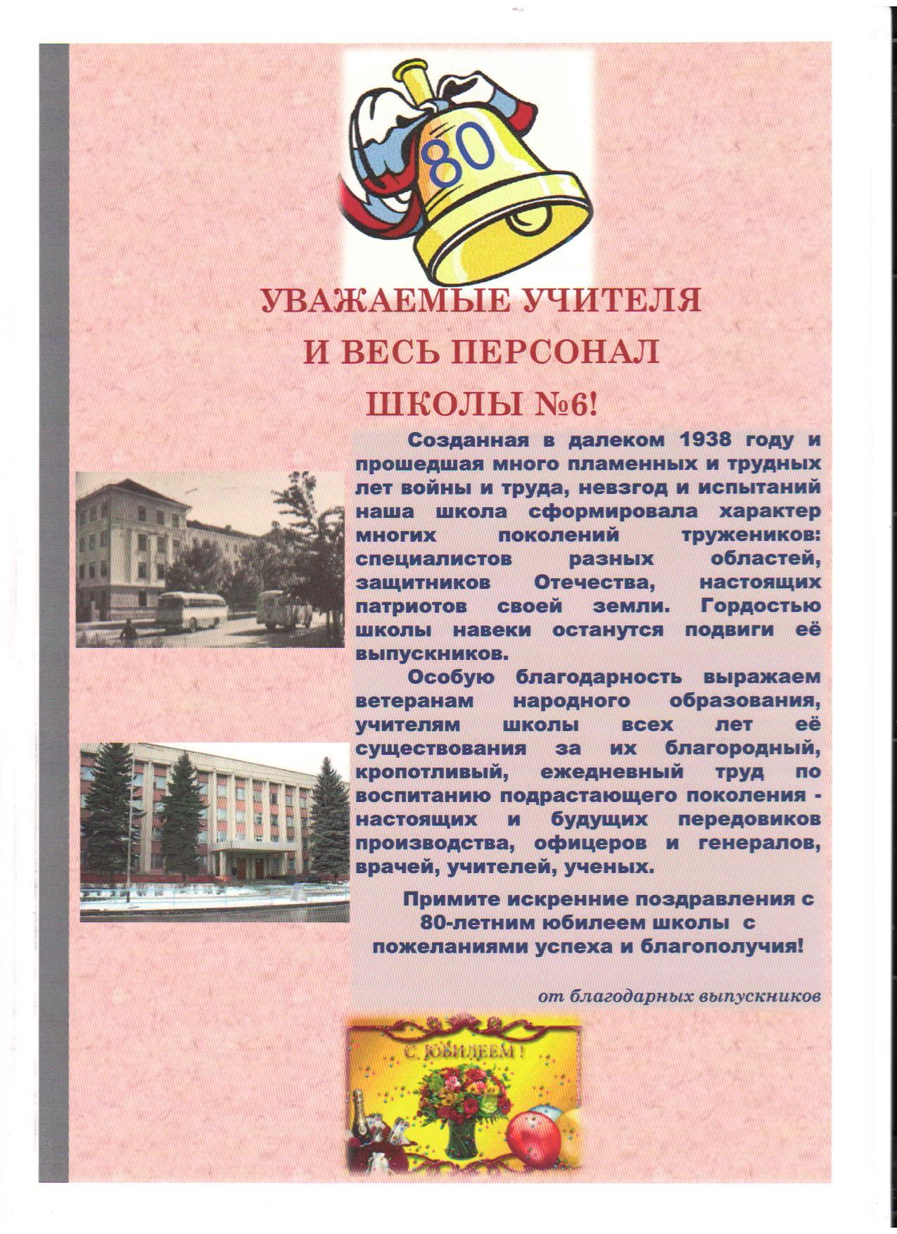 Поздравления для работников школ 970