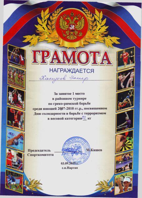 Хамуков