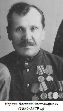 Маркин В.А. 1